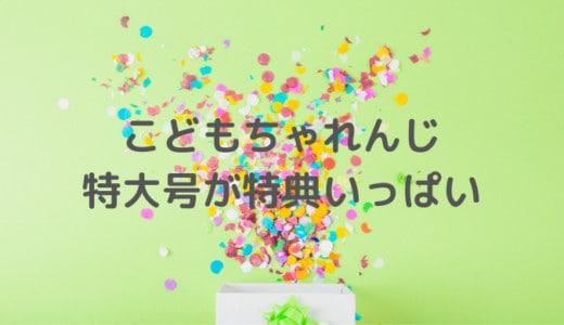 こどもちゃれんじ入会は特別号・特大号・キャンペーンがおすすめ!特典もしっかりチェック