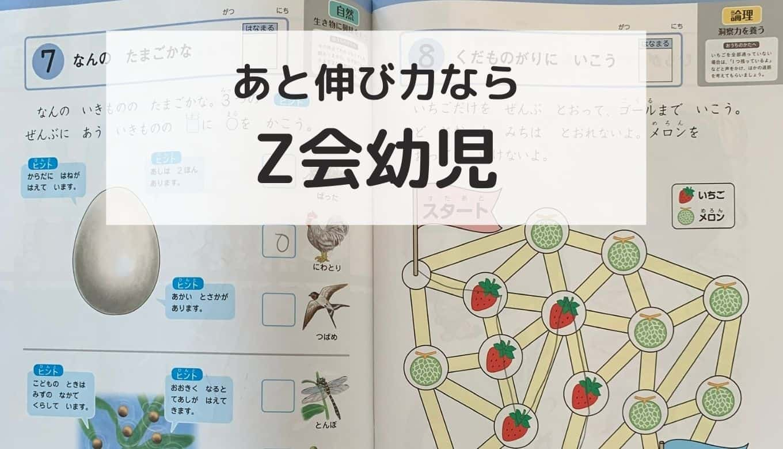 Z会幼児2021年