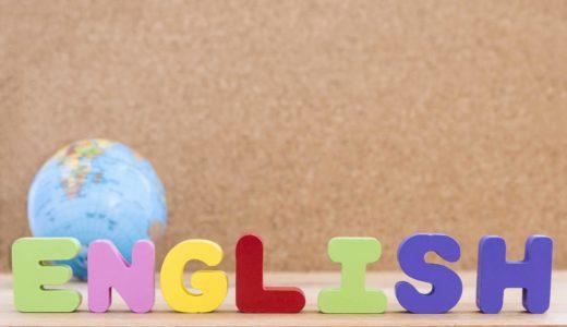 幼児英語のおすすめ教材・絵本・動画DVD・アプリ・歌!英語教育のまとめ!