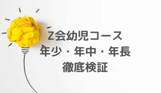 Z会幼児コースの口コミは?気になる教材レベルや料金、キャンペーンも一斉まとめ!