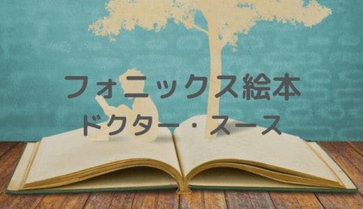 フォニックスに最適なドクタースースの絵本を英語で読み聞かせ!