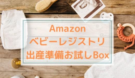 Amazonベビーレジストリとは?出産準備お試しBoxのやり方!