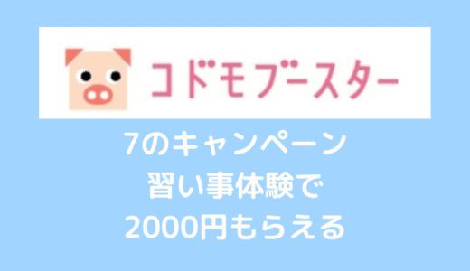 コドモブースターキャンペーンでAmazon2000円!予約やクーポンもらい方まとめ