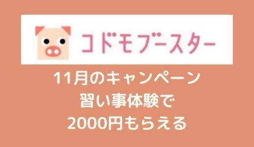 【最新11月】コドモブースターキャンペーンでAmazon2000円!予約やクーポンもらい方まとめ