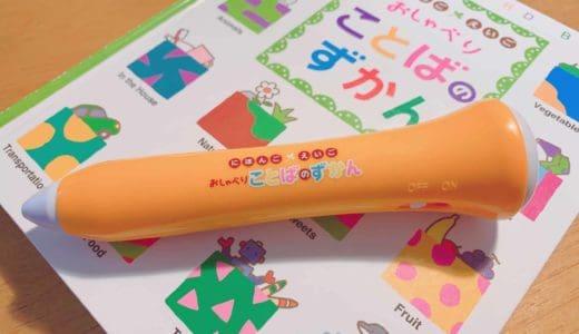 子供図鑑のおすすめ!ネットより安いコストコの知育玩具「ことばずかん」