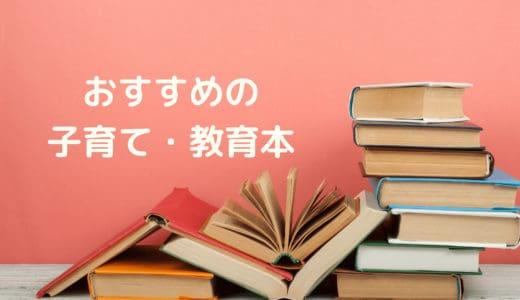 グローバルな世界で通用する教育を望む人におすすめの子育て本