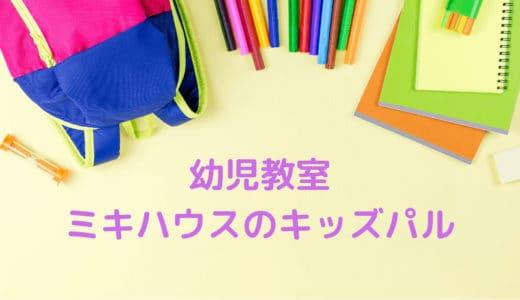 ミキハウスキッズパル!百貨店で見かける人気幼児教室!