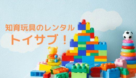 トイサブ!0歳からの知育玩具レンタルサービス!メリットデメリットは?