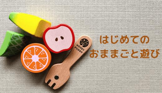 ウッディプッディおままごとセット!木製おままごとは知育玩具に最適