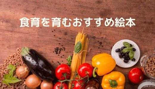 食育におすすめの絵本【0歳〜3歳】食べ物に興味を持つ!