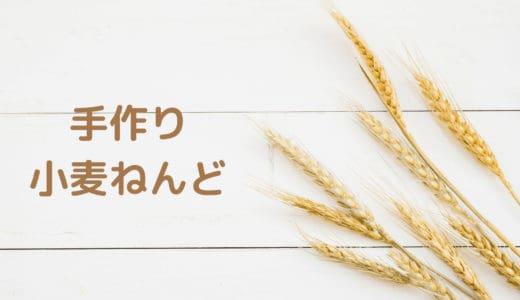 簡単手作りおもちゃ「小麦粘土」の作りかた!粘土遊びで知育しよう!