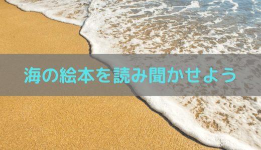 夏にぴったり0歳からの「海の絵本」の読み聞かせ