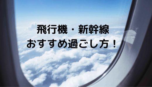 子連れ旅行持ち物おすすめアイテム!子供の飛行機暇つぶしにも!