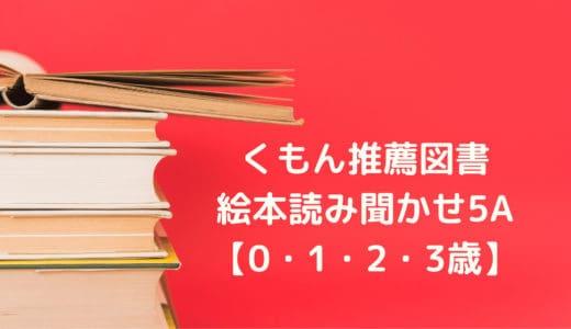くもん推薦図書で絵本の読み聞かせをスタート!【0・1・2・3歳】