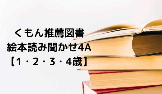 くもん推薦図書で絵本の読み聞かせを継続!【1・2・3・4歳】