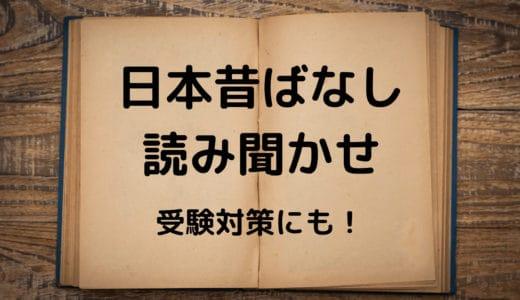 「日本昔ばなし」読み聞かせたいおすすめ知育絵本!受験にも効果的!