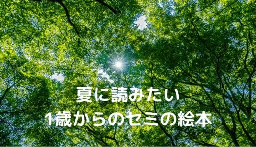 読み聞かせたいおすすめ「セミ」の絵本!夏の風物詩を知って楽しもう!【1歳から】