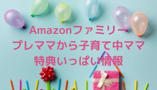 Amazonファミリー会員とは?登録すればおむつなども安く買えて特典いっぱい!