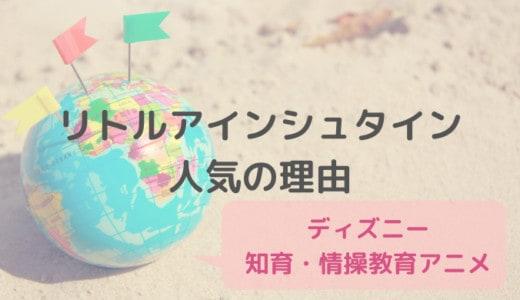 ディズニーの知育・情操教育アニメDVD「リトルアインシュタイン」がすごい!2歳から!