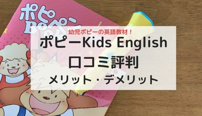 ポピーKids English幼児ポピー英語