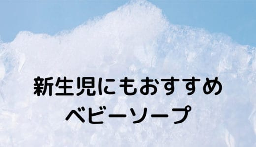 無添加ベビーソープは新生児にもおすすめ!保湿も出来るDolci Bolle(ドルチボーレ)の口コミレビュー