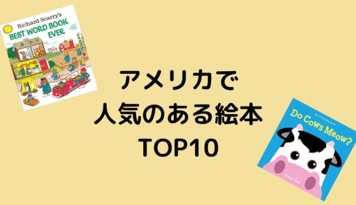 アメリカで人気・口コミ良い幼児向け英語絵本TOP10