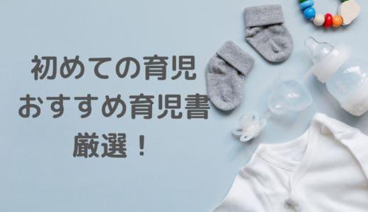 おすすめ育児書厳選【育児・母乳・赤ちゃんの睡眠も】初めての育児で読んでおきたい!