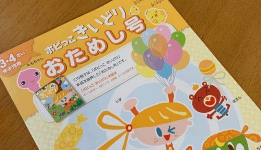 幼児ポピーきいどり3歳・4歳【年少】無料お試しがよかった!