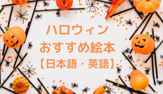ハロウィーンおすすめの絵本は?日本語絵本と英語絵本を年齢別で厳選!