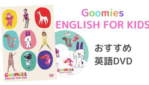 グーミーズ(Goomies)動画の効果はどう?子供が喜ぶ幼児英語DVD
