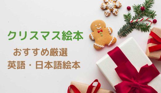 クリスマス絵本おすすめは?0歳からの日本語・英語のクリスマス絵本