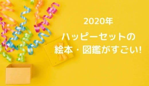 【最新】ハッピーセット次回が気になる2020年!マクドナルド絵本と図鑑が凄すぎる!