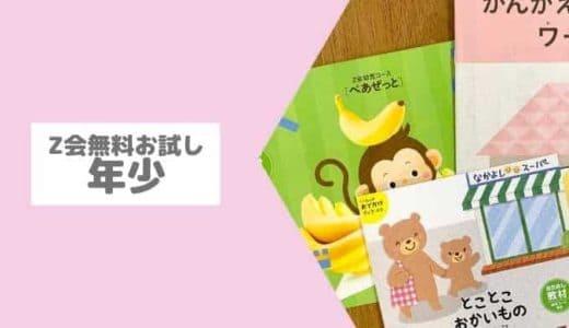 Z会幼児コース【年少】口コミ!無料お試し教材とキャンペーンプレゼントもらえる!
