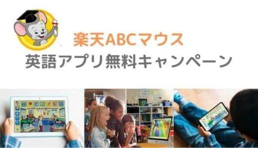 楽天ABCマウスの英語アプリでタブレット学習!無料で30日間キャンペーン!