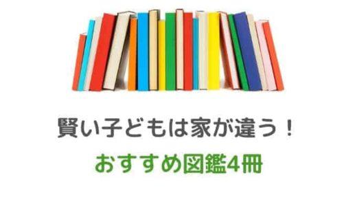 図鑑おすすめ!「賢い子どもは家が違う!」でピックアップされた4冊!