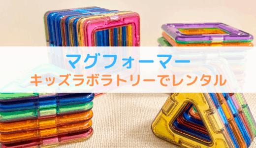 キッズラボラトリーおもちゃレンタルで【マグフォーマー】が届いた!