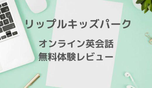 【リアルな口コミ】リップルキッズパーク無料体験!1歳でオンライン英会話に挑戦!