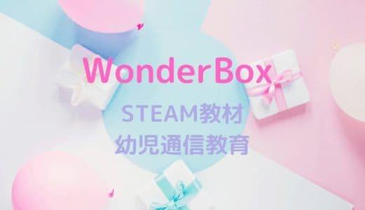 ワンダーボックス(WonderBox)徹底検証!STEAM教材が毎月届く新しい幼児通信教育