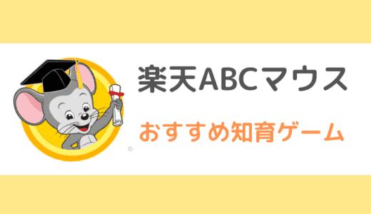 楽天ABCマウスの口コミ!キャンペーンで英語遊び放題!おすすめゲーム!