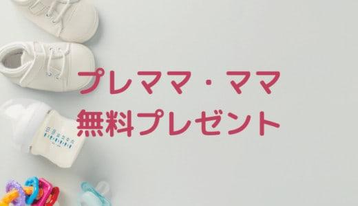 妊婦プレママ・ママ応募者全員無料プレゼントキャンペーン2020年一覧