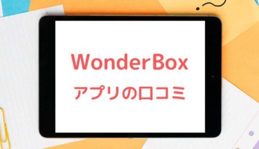 ワンダーボックスアプリは思考力特化ゲーム!シンクシンクとの違いやアプリの詳細徹底まとめ