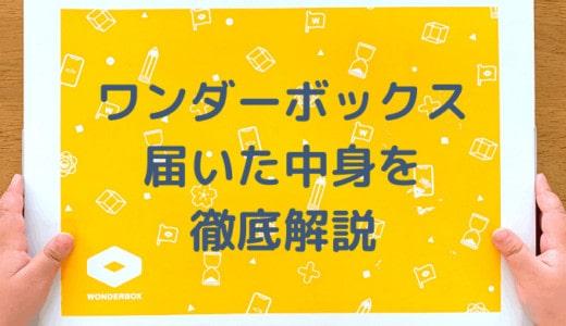 ワンダーボックスキャンペーン入会!届いた4月号教材・アプリを徹底解説!