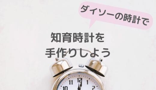 知育時計手作り!100均ダイソーの時計と無料文字盤ダウンロードで作る方法!