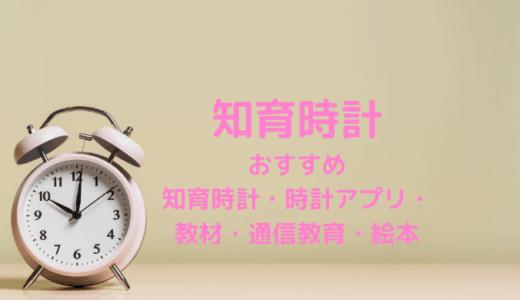 知育時計おすすめは?子供が時計に興味を持って読み方をマスターする方法!