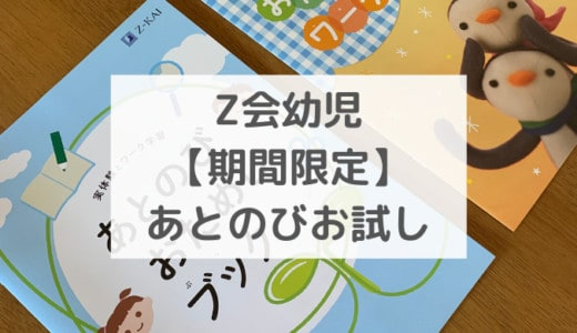 Z会幼児無料ワークプレゼントキャンペーン!2歳3歳向け応募者全員プレゼント