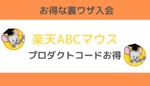 楽天ABCマウスのプロダクトコード?どのブログよりもお得なキャンペーン情報と裏技で入会する方法!