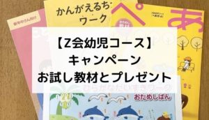 Z会幼児キャンペーン