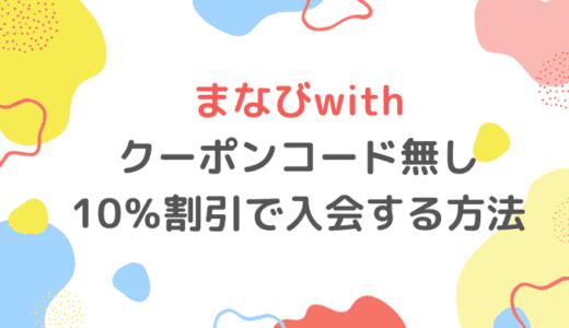 まなびwithキャンペーンコードなくても10%OFFの最安で入会する方法!
