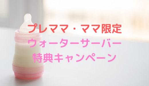 プレママ・ママキャンペーンがあるウォーターサーバー比較!赤ちゃんのミルクや離乳食に!