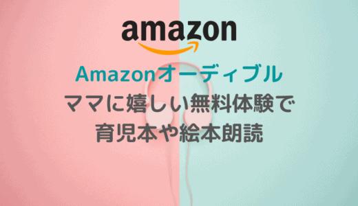 Amazonオーディブル無料キャンペーンで絵本朗読やママ向け育児本を体験!